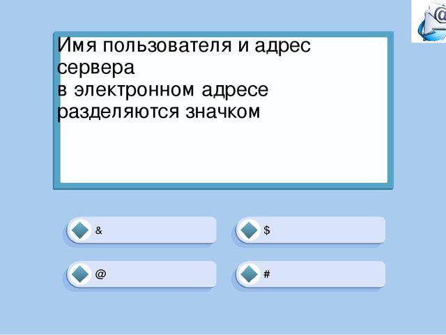 @ $ # & Имя пользователя и адрес сервера в электронном адресе разделяются зна...