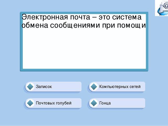 Электронная почта – это система обмена сообщениями при помощи Компьютерных се...