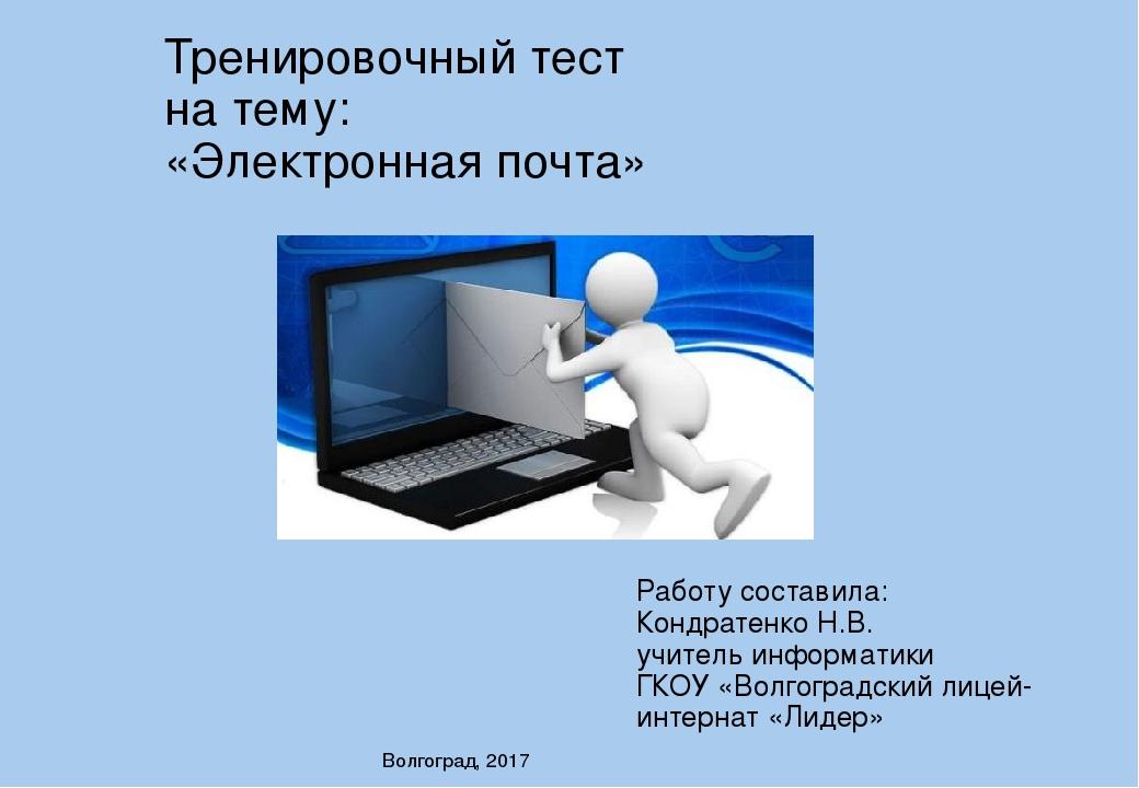 Тренировочный тест на тему: «Электронная почта» Работу составила: Кондратенко...