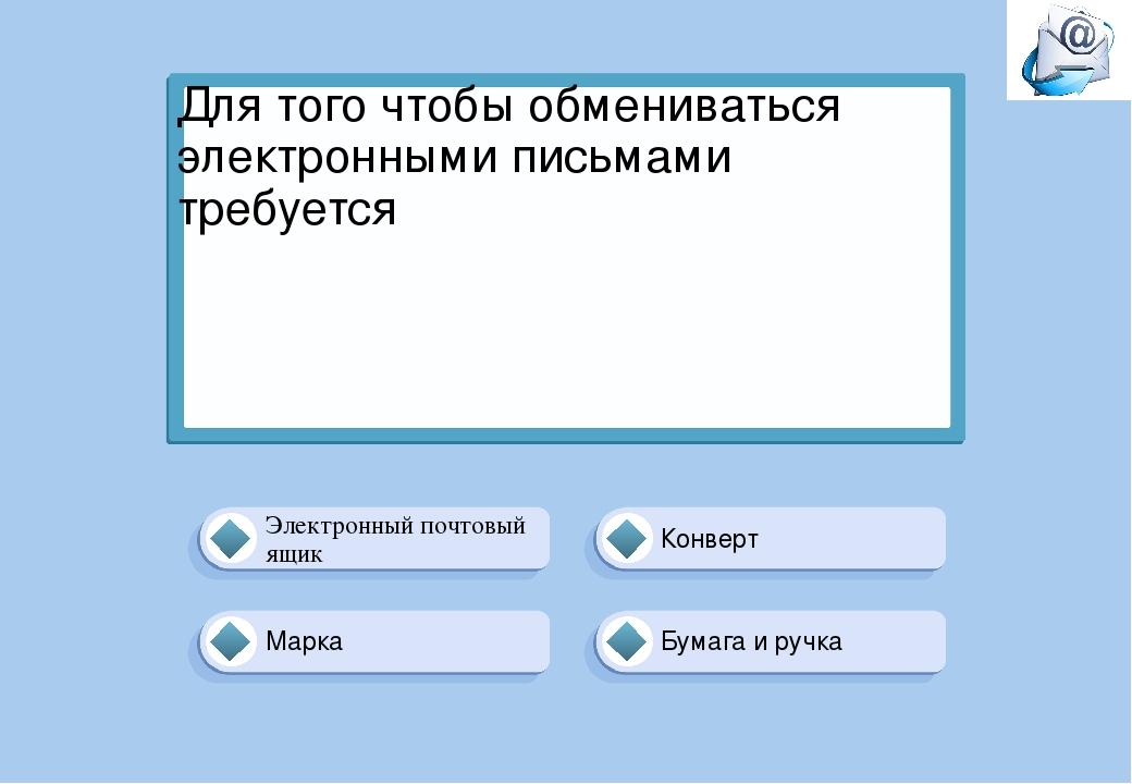 Электронный почтовый ящик Конверт Бумага и ручка Марка Для того чтобы обмени...