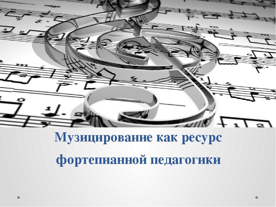 Музицирование как ресурс фортепианной педагогики