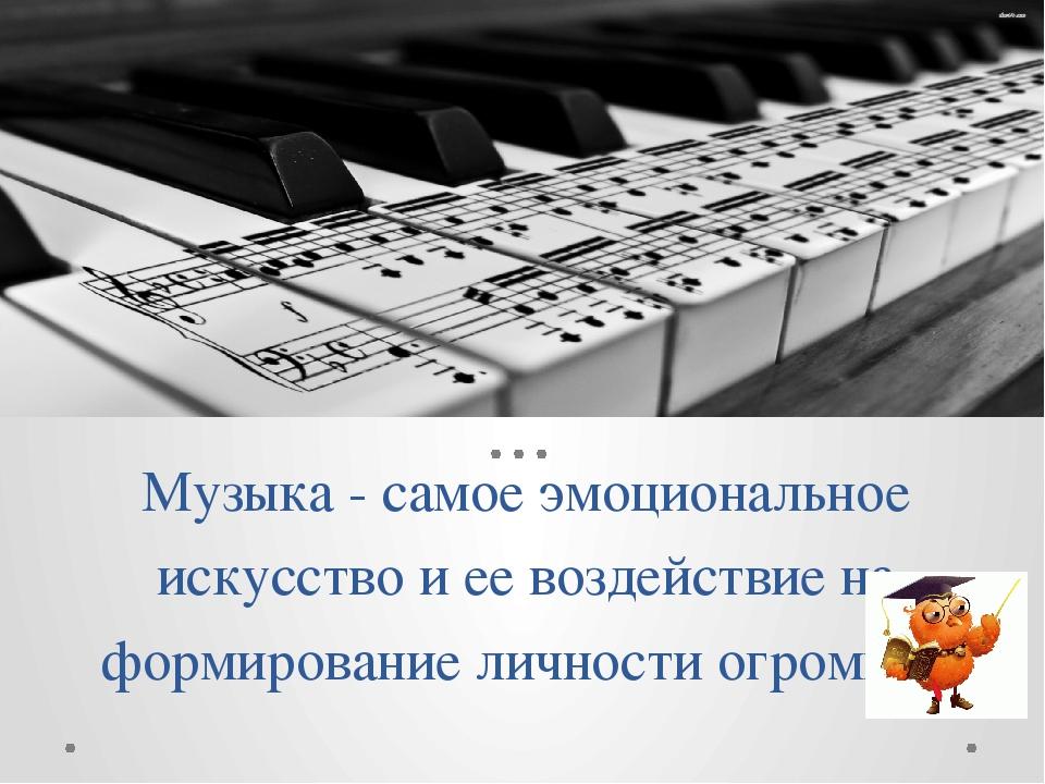 Музыка - самое эмоциональное искусство и ее воздействие на формирование лично...