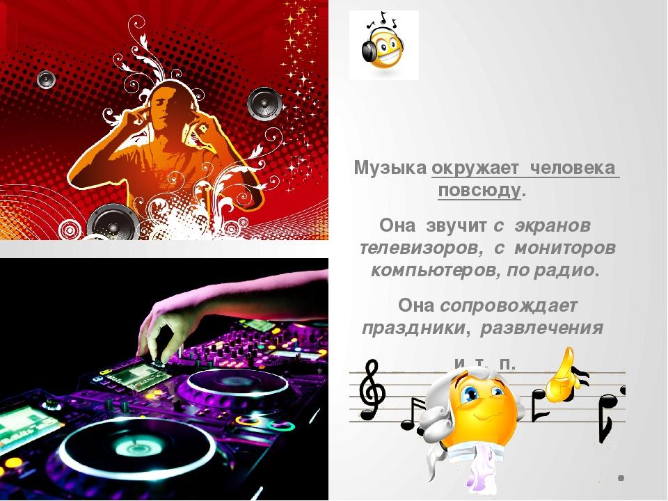 Музыка окружает человека повсюду. Она звучит с экранов телевизоров, с монито...