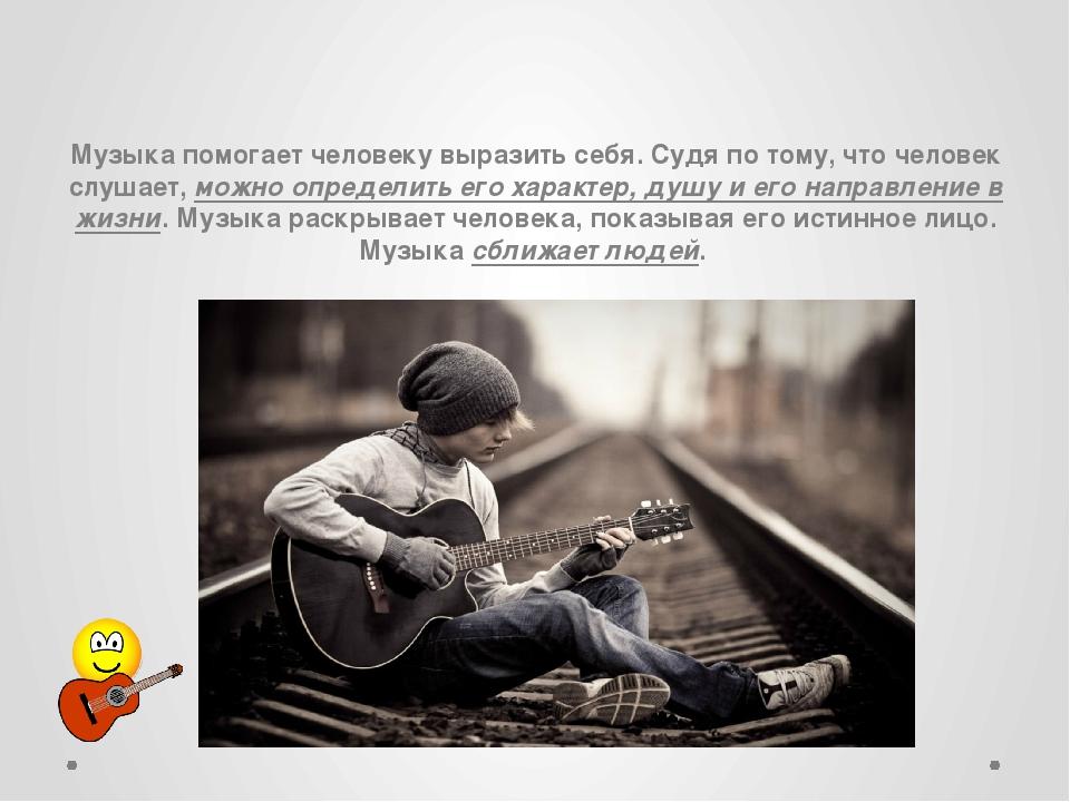 Музыка помогает человеку выразить себя. Судя по тому, что человек слушает, м...