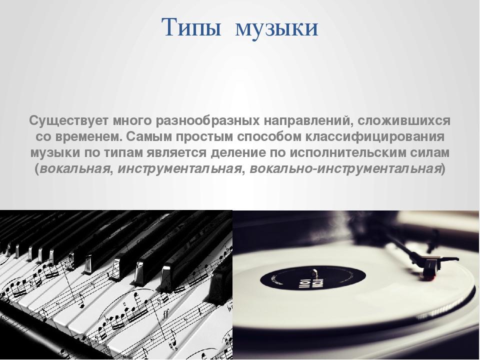 Типы музыки Существует много разнообразных направлений, сложившихся со времен...