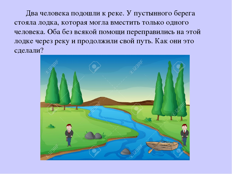 два человека подошли к реке. у пустынного берега стояла лодка