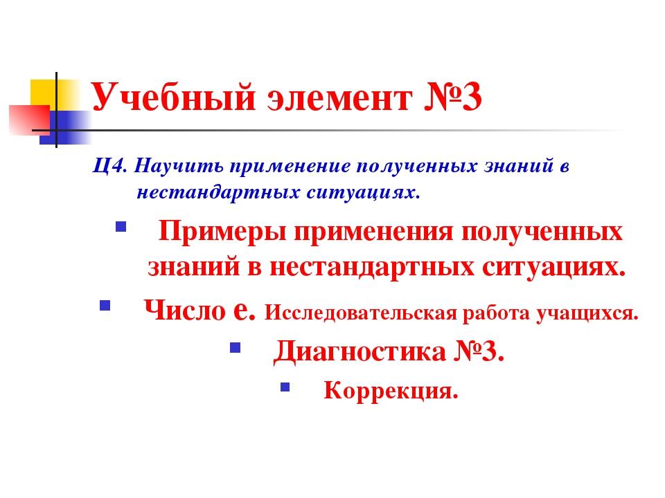 Учебный элемент №3 Ц4. Научить применение полученных знаний в нестандартных с...