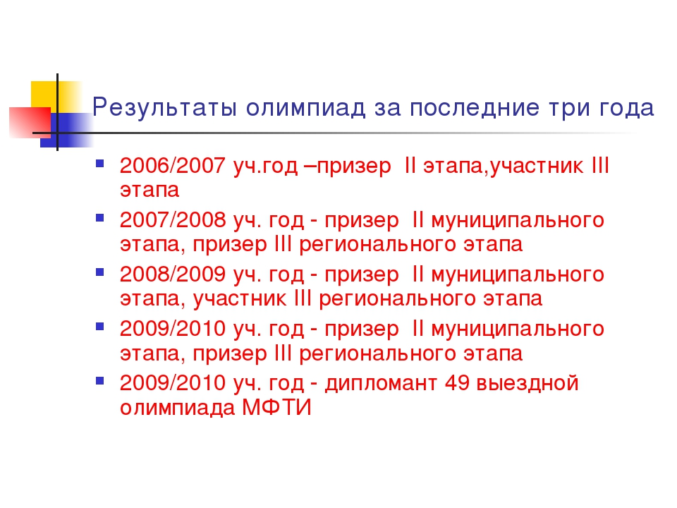 Результаты олимпиад за последние три года 2006/2007 уч.год –призер II этапа,у...
