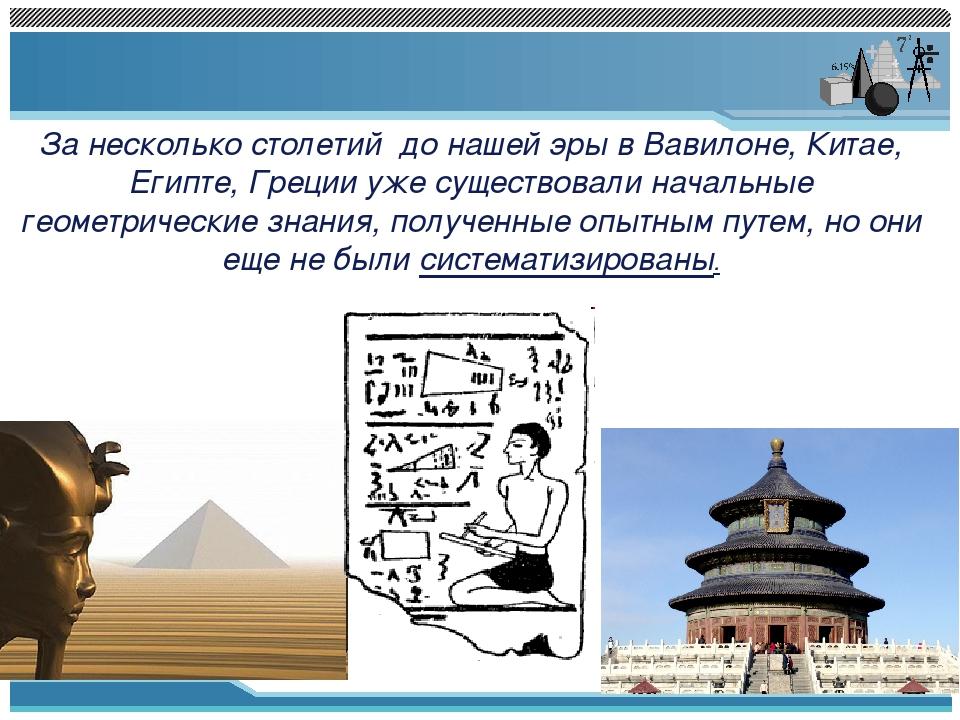 За несколько столетий до нашей эры в Вавилоне, Китае, Египте, Греции уже суще...