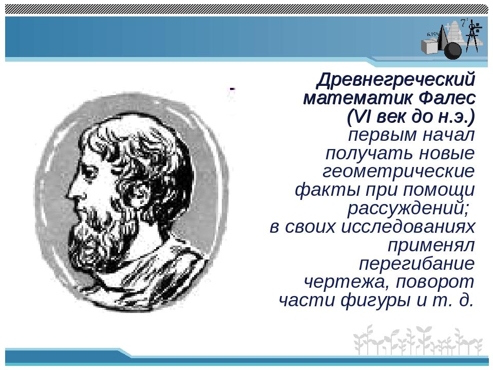 Древнегреческий математик Фалес (VI век до н.э.) первым начал получать новые...