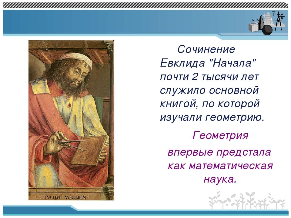 """Сочинение Евклида """"Начала"""" почти 2 тысячи лет служило основной книгой, по ко..."""