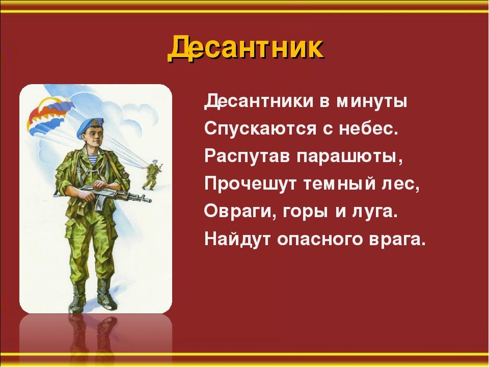 Картинки военные профессии