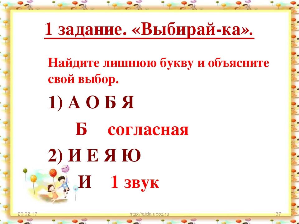 1 задание. «Выбирай-ка». Найдите лишнюю букву и объясните свой выбор. 1)...
