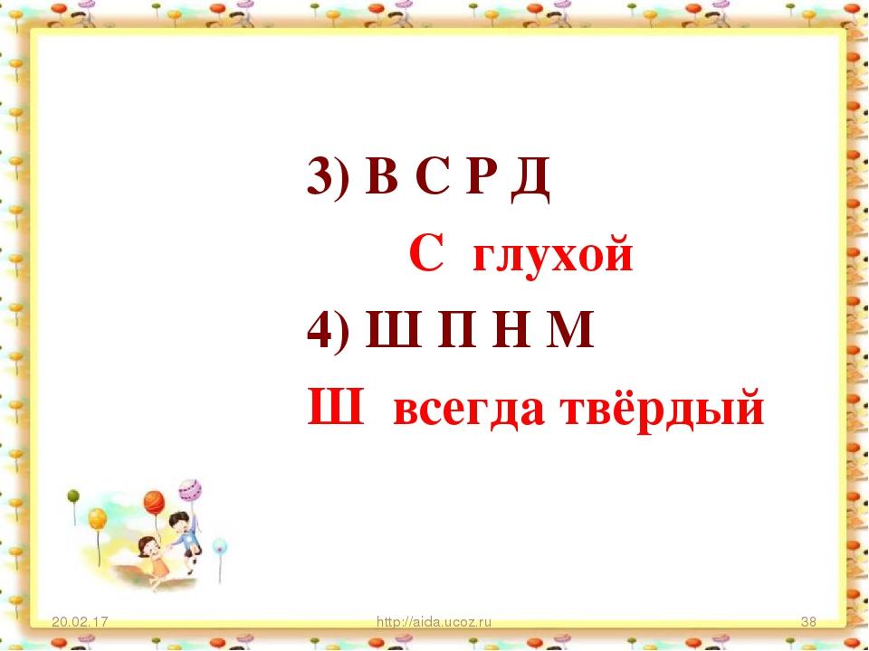 3) В С Р Д  С глухой 4) Ш П Н М Ш всегда твёрдый * http://ai...