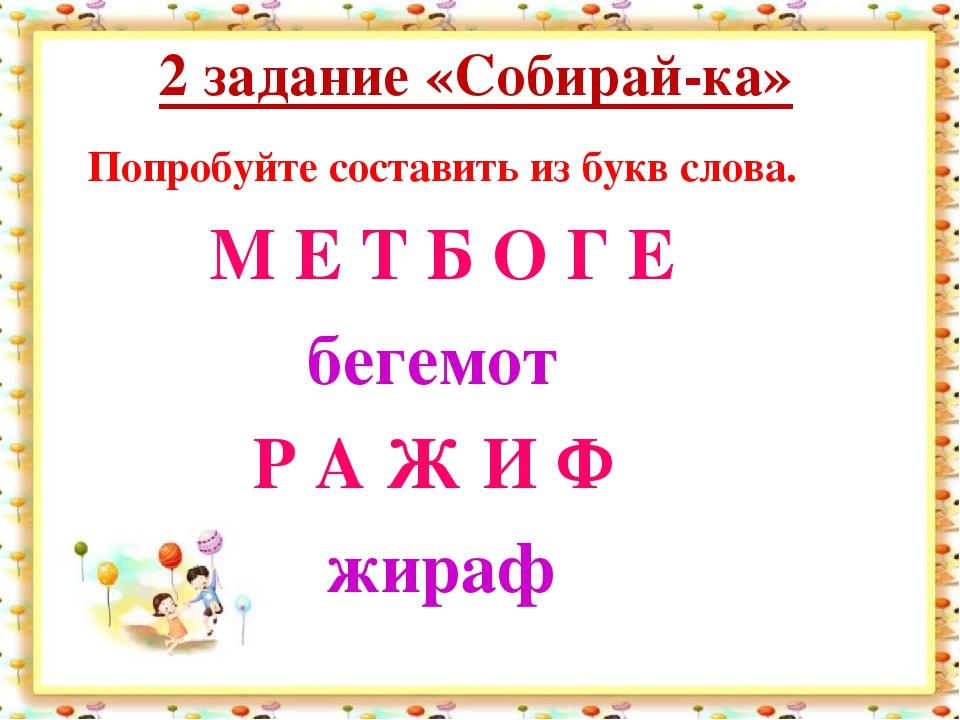 2 задание «Собирай-ка» Попробуйте составить из букв слова. М Е Т Б О Г Е беге...