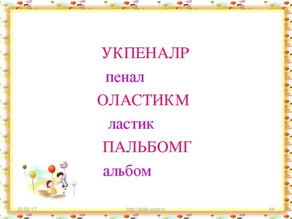 УКПЕНАЛР пенал ОЛАСТИКМ ластик ПАЛЬБОМГ альбом * http://aida.ucoz.ru * http:/...