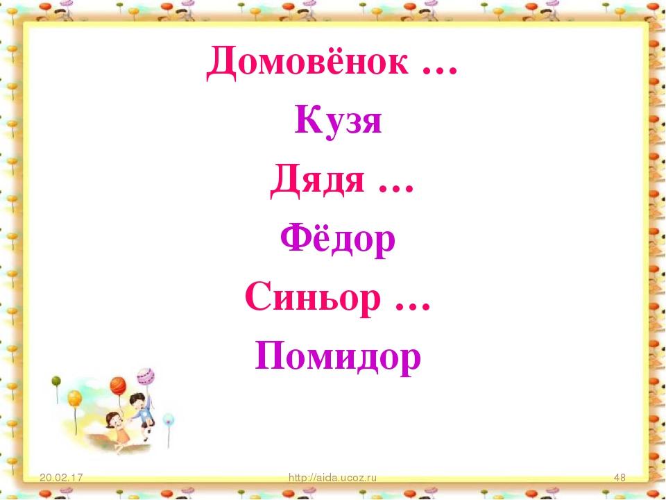 Домовёнок … Кузя Дядя … Фёдор Синьор … Помидор  * http://aida.ucoz.ru * htt...