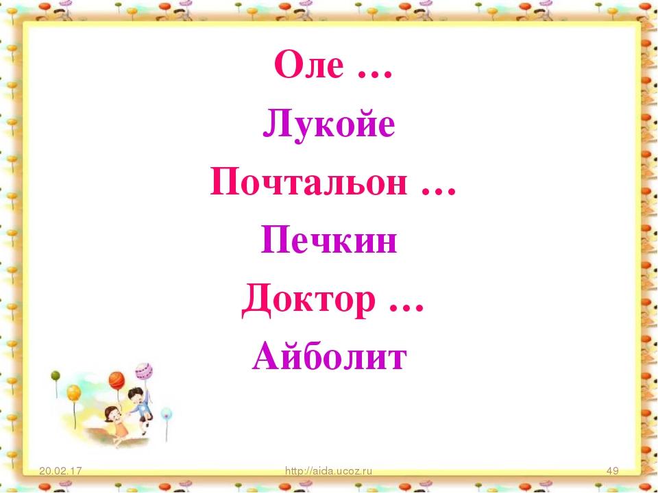 Оле … Лукойе Почтальон … Печкин Доктор … Айболит * http://aida.ucoz.ru * h...