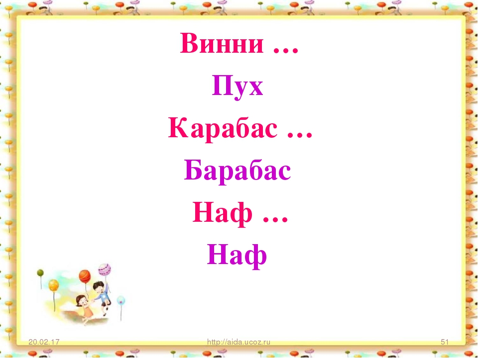 Винни … Пух Карабас … Барабас Наф … Наф * http://aida.ucoz.ru * http://aid...