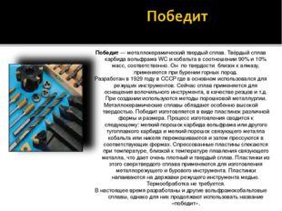 Победит— металлокерамический твердый сплав.Твёрдый сплав карбидавольфрама