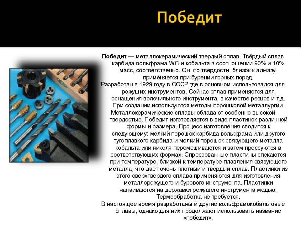 Победит— металлокерамический твердый сплав.Твёрдый сплав карбидавольфрама...