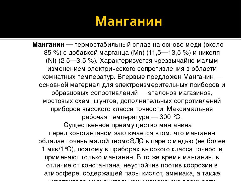 Манганин— термостабильныйсплавна основемеди(около 85%) с добавкоймарга...