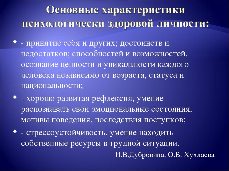Основные характеристики психологического здоровья