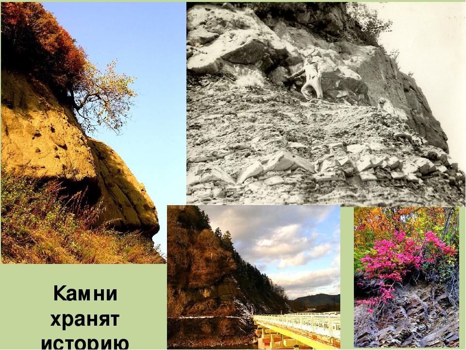Камни хранят историю