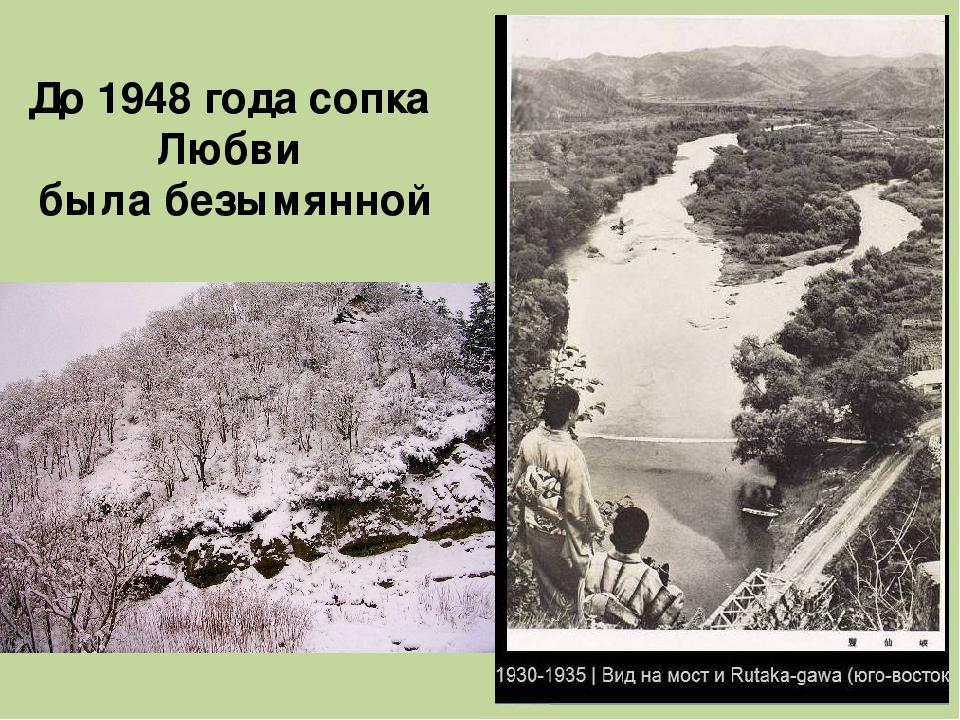 До 1948 года сопка Любви была безымянной