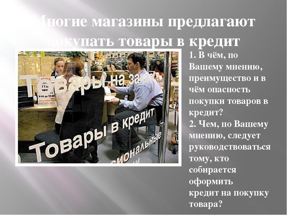преимущества покупки товара в кредит