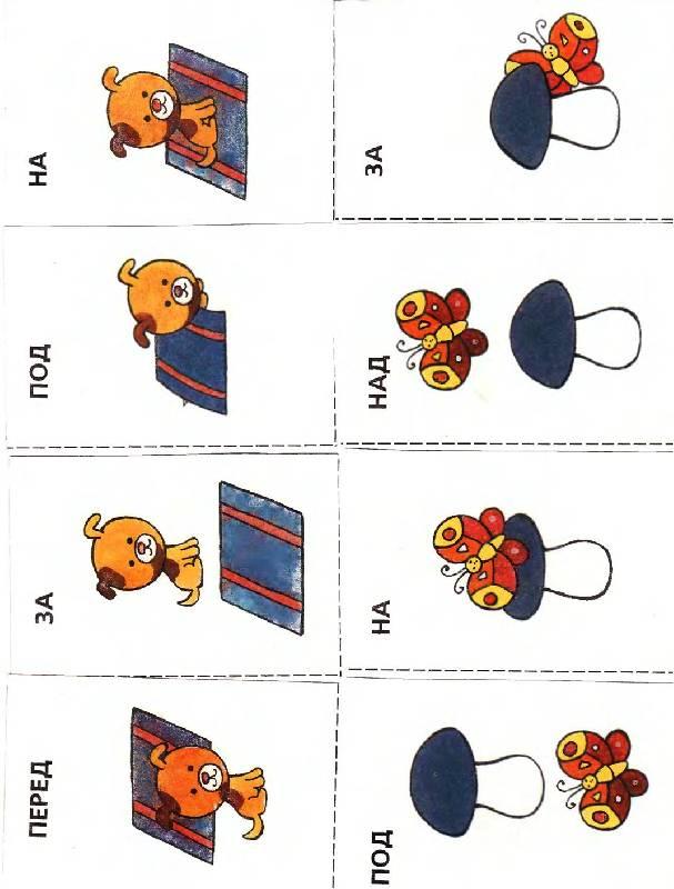 дидактические игры по развитию речи картинки все японские