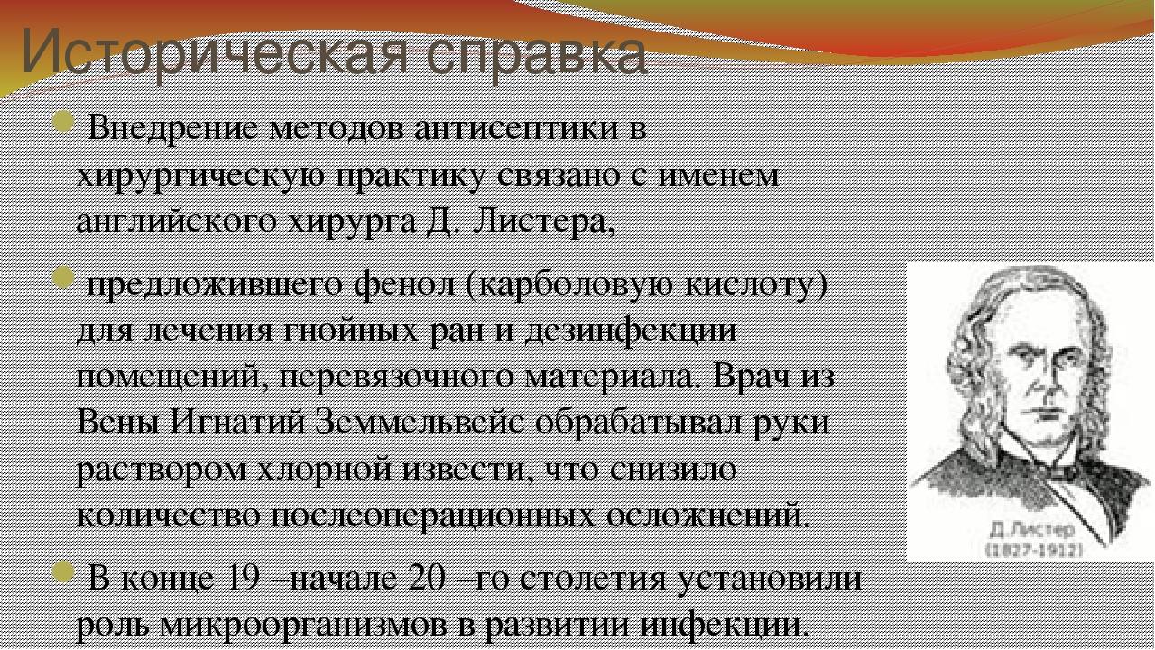 Историческая справка Внедрение методов антисептики в хирургическую практику с...