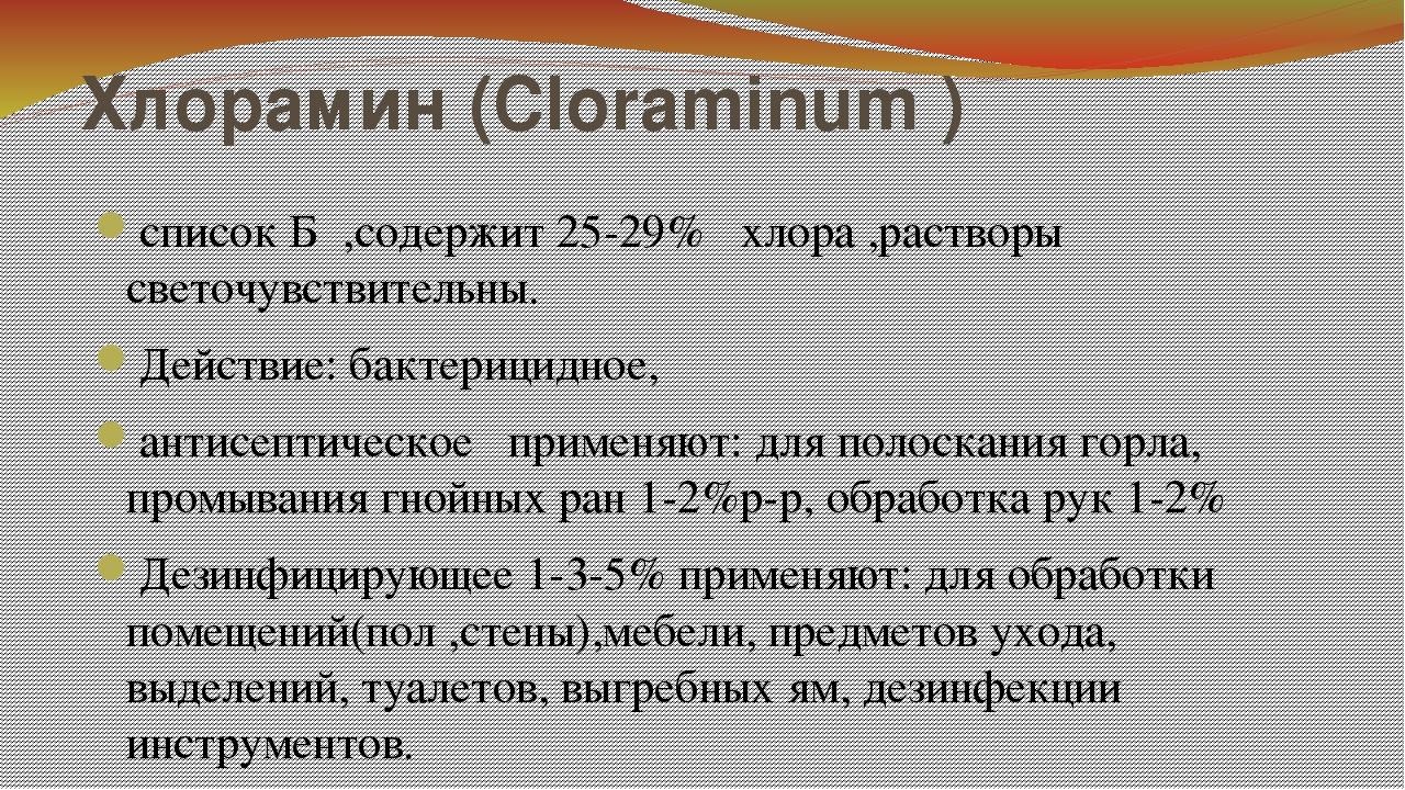 Хлорамин (Cloraminum ) список Б ,содержит 25-29% хлора ,растворы светочувстви...
