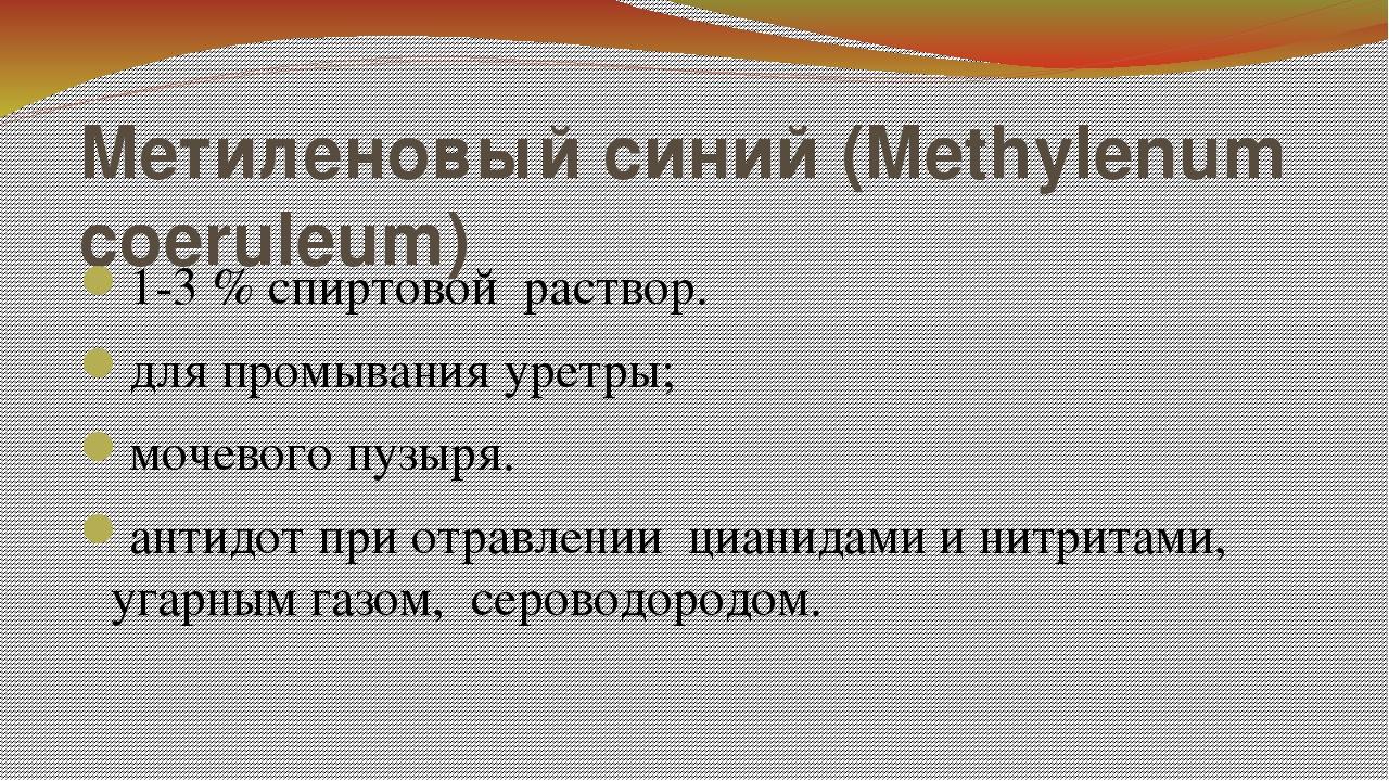 Метиленовый синий (Methylenum coeruleum) 1-3 % спиртовой раствор. для промыва...