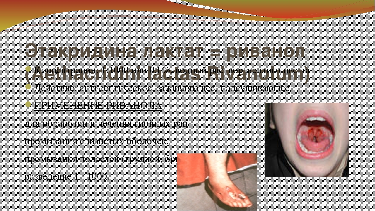 Этакридина лактат = риванол (Aethacridini lactas Rivanolum) Концентрация: 1:1...
