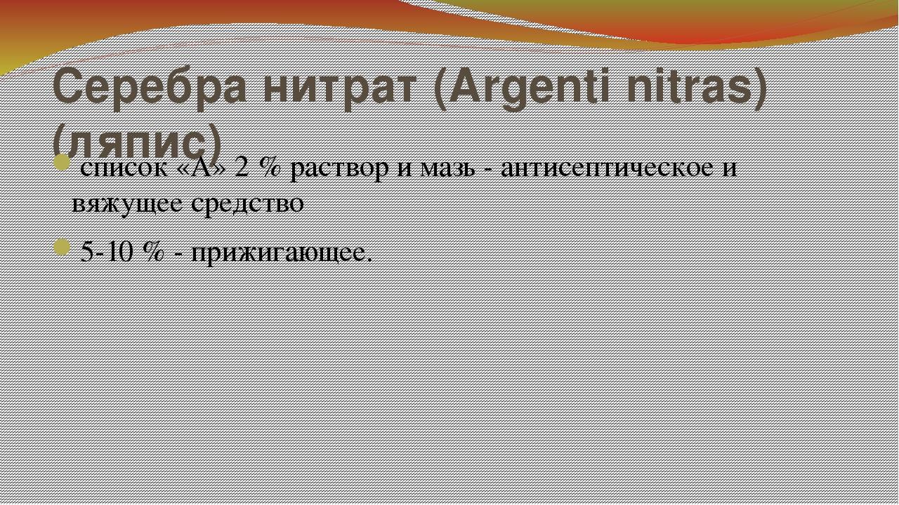 Серебра нитрат (Argenti nitras) (ляпис) список «А» 2 % раствор и мазь - антис...