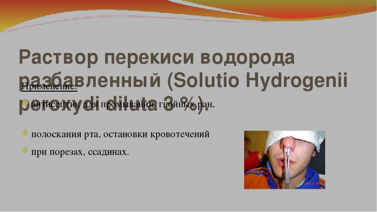 Раствор перекиси водорода разбавленный (Solutio Hydrogenii peroxydi diluta 3...