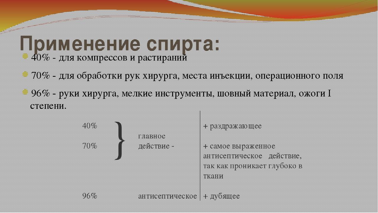 Применение спирта: 40% - для компрессов и растираний 70% - для обработки рук...