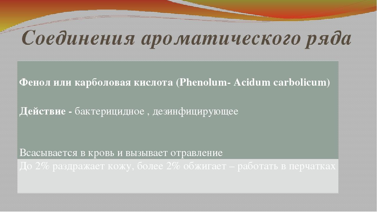 Соединения ароматического ряда  Фенол или карболовая кислота (Phenolum-Acid...