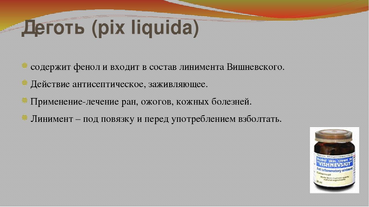 Деготь (pix liquida) содержит фенол и входит в состав линимента Вишневского....