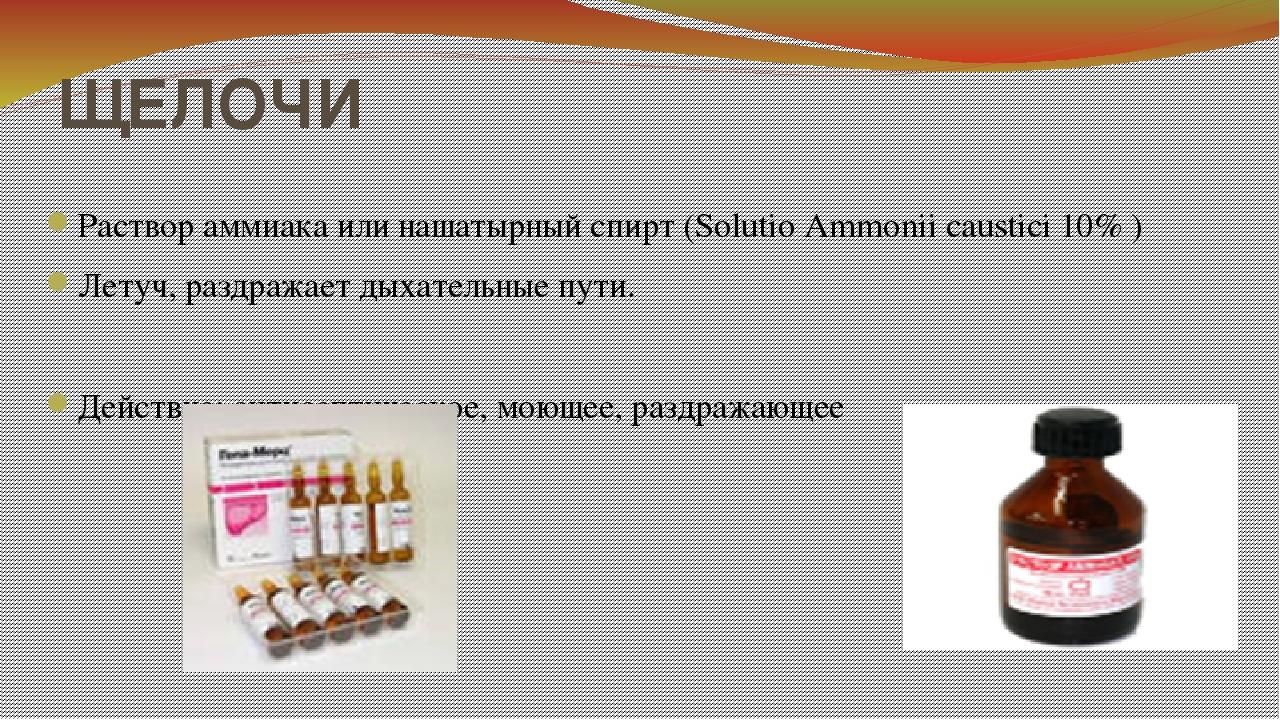 ЩЕЛОЧИ Раствор аммиака или нашатырный спирт (Solutio Ammonii caustici 10% ) Л...