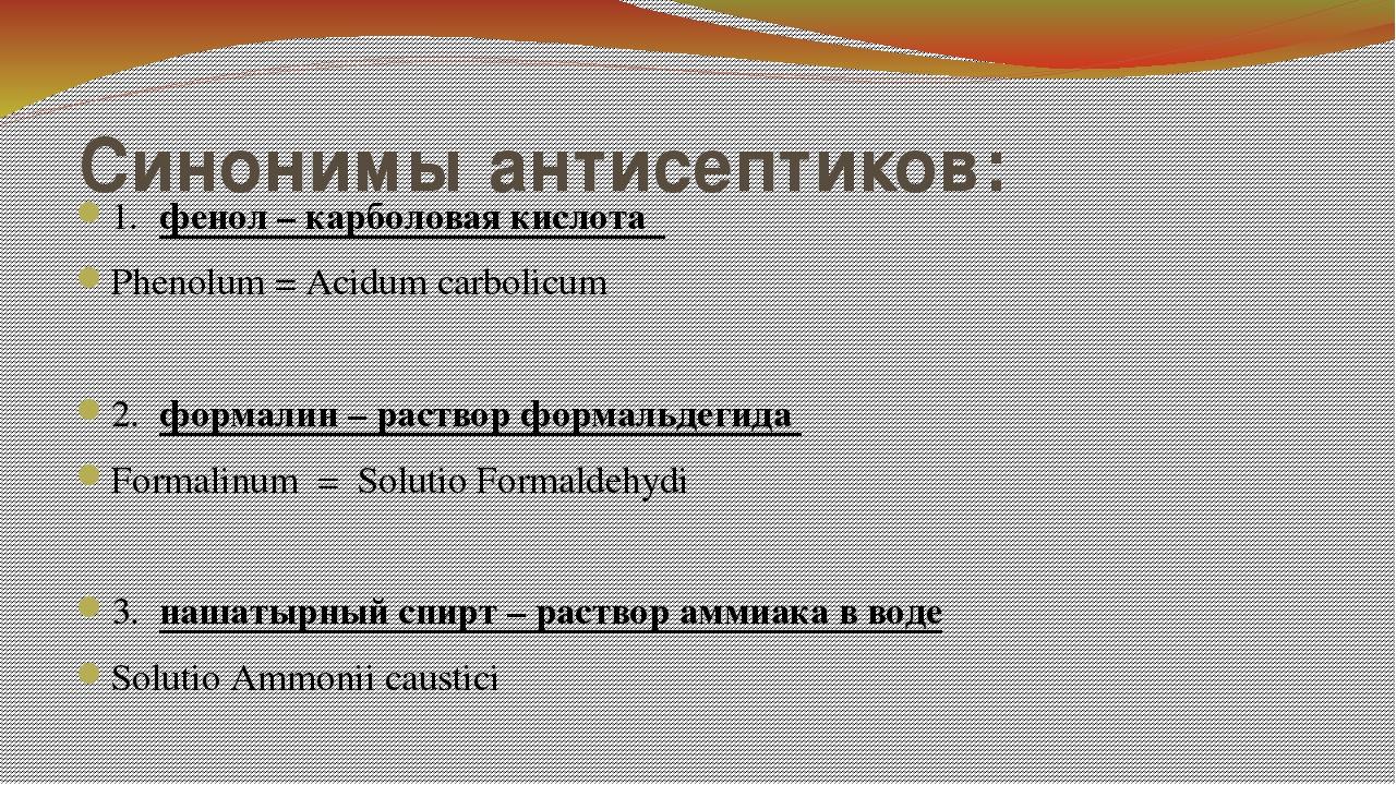 Синонимы антисептиков: 1.фенол – карболовая кислота Phenolum = Acidum carbol...