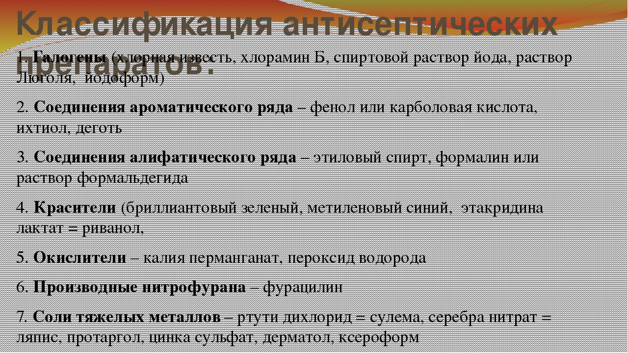 Классификация антисептических препаратов: 1. Галогены (хлорная известь, хлора...