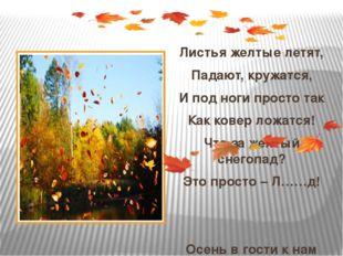 Листья желтые летят, Падают, кружатся, И под ноги просто так Как ковер ложат