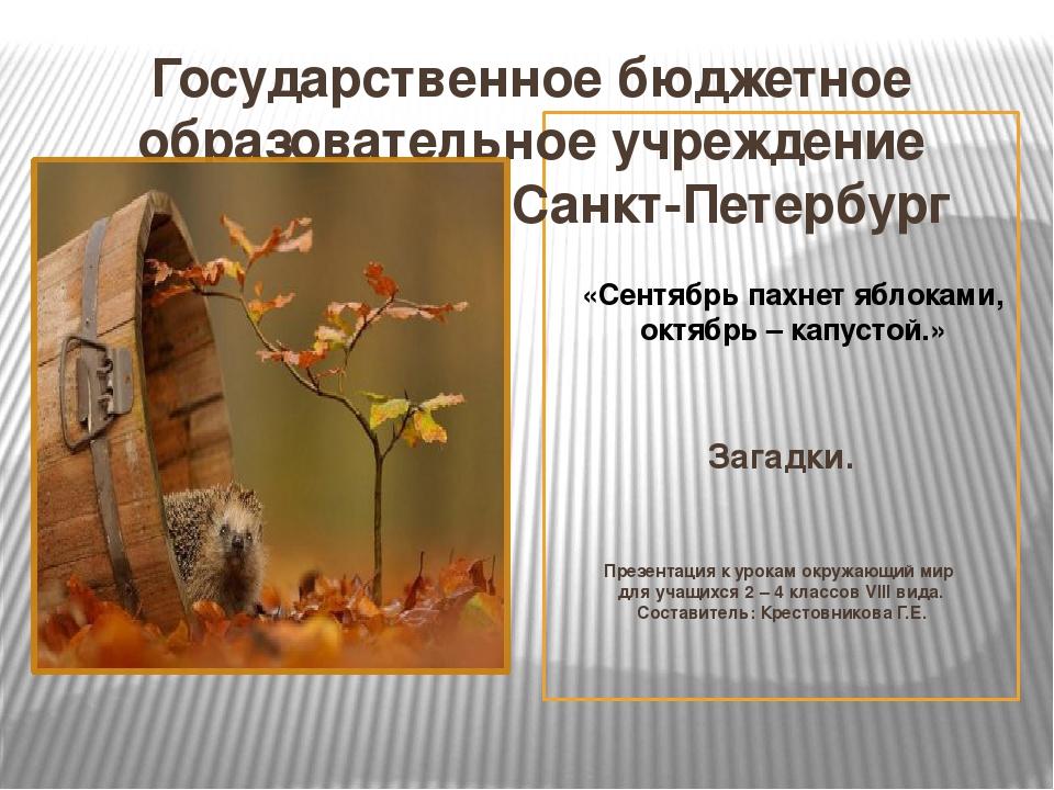 Загадки. Презентация к урокам окружающий мир для учащихся 2 – 4 классов VIII...