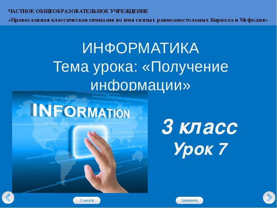 ИНФОРМАТИКА Тема урока: «Получение информации» 3 класс Урок 7 ЧАСТНОЕ ОБЩЕОБР...