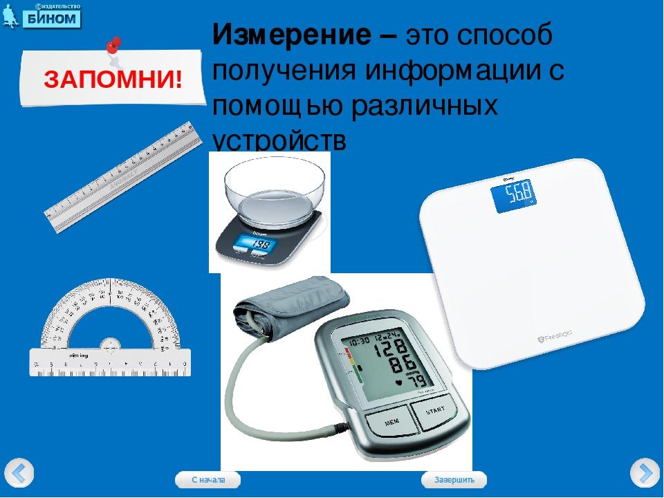 Измерение – это способ получения информации с помощью различных устройств ЗА...