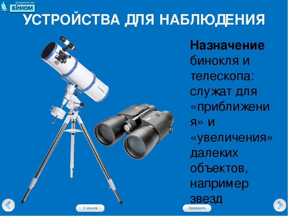 УСТРОЙСТВА ДЛЯ НАБЛЮДЕНИЯ Назначение бинокля и телескопа: служат для «приближ...