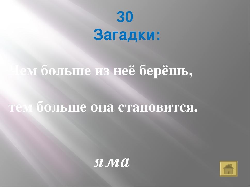 20 Закончи пословицу: Береги платье снову, а честь смолоду.