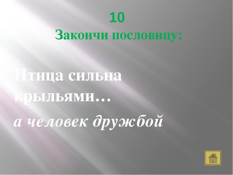 50 Закончи пословицу: Старого воробья на мякине не проведёшь.